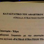 """Patras Stratego Team"" was officially established"